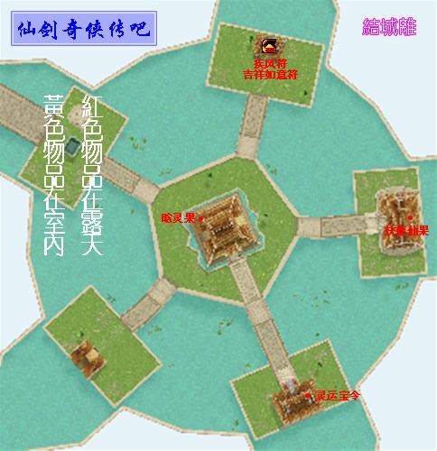 仙剑奇侠传四攻略——地图合集