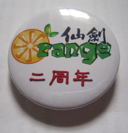 橘汁二周年纪念徽章