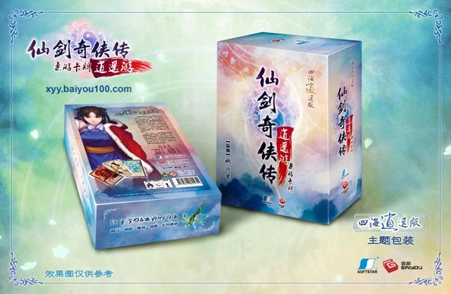 元宵佳音 《逍遥游》将于3月15日上市