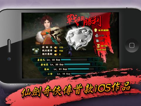 iOS版《仙剑奇侠传5 - 剑傲丹枫》与大家见面啦