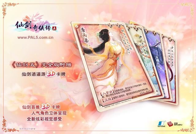 《仙剑5》完全版首曝 3月底上市