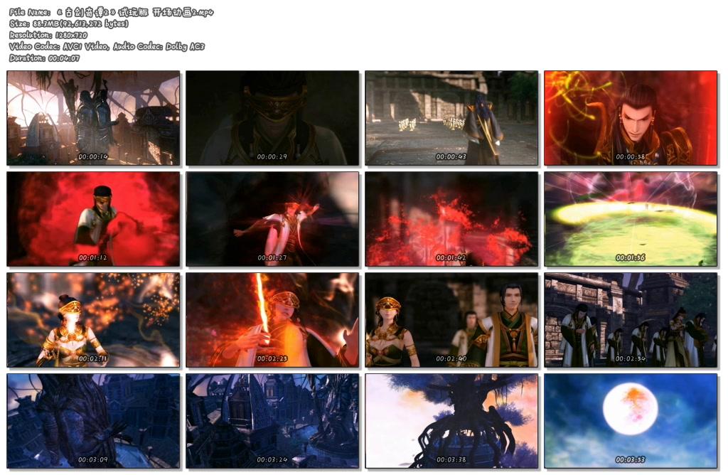 《古剑奇谭2》试玩版 开场动画2.mp4.jpg