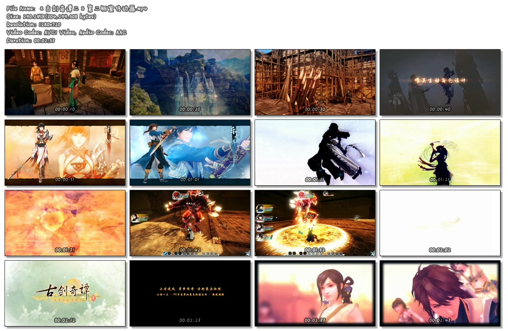 《古剑奇谭二》第二版宣传动画.mp4.jpg