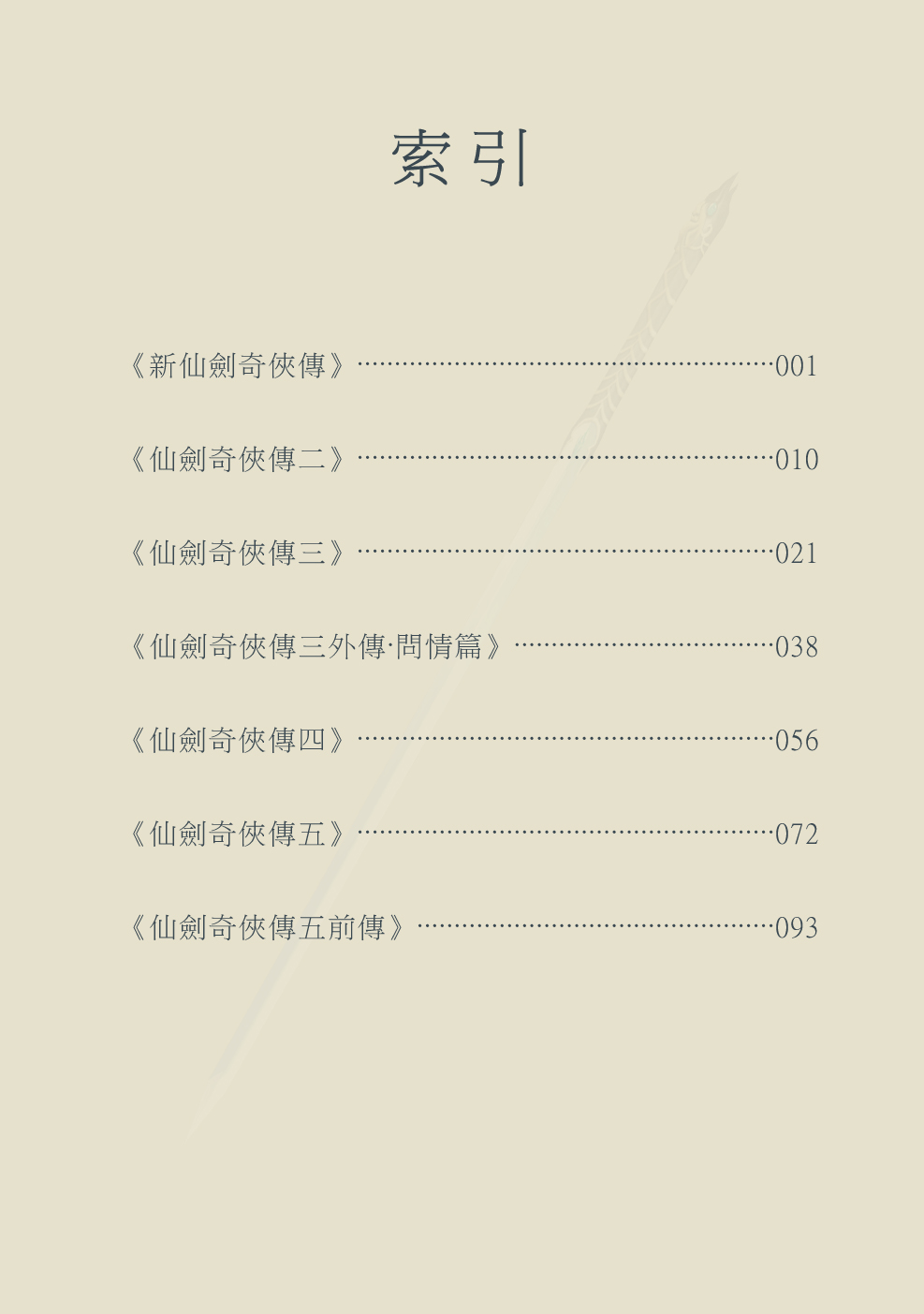 page_00_009.jpg