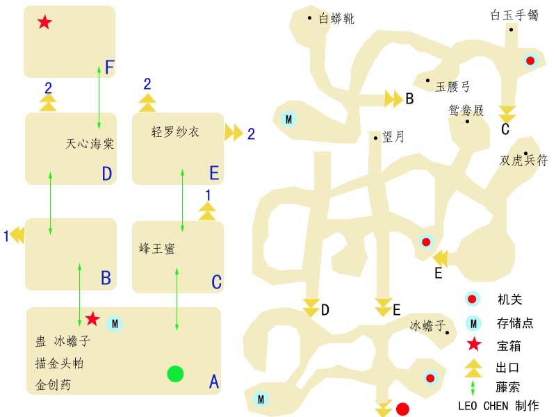 仙剑三迷宫地图集合