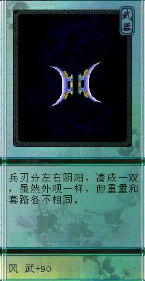仙剑奇侠传 武器/鸳鸯钺.jpg