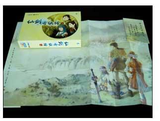 仙剑奇侠传三五周年纪念版