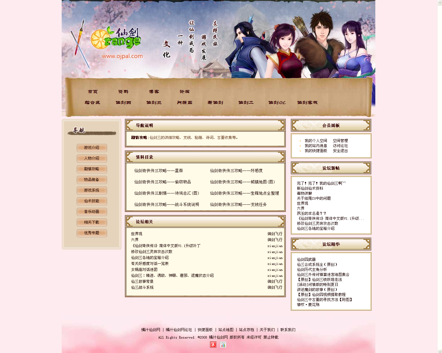 about:剧情攻略-橘汁仙剑网-仙剑文化家园.png