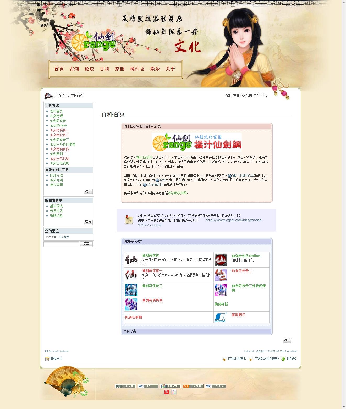 about:橘汁仙剑网百科-第二版.jpg