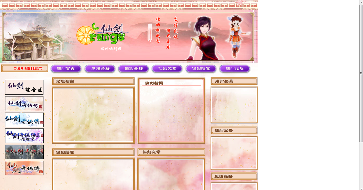 about:橘汁仙剑网-首页-第一版.png
