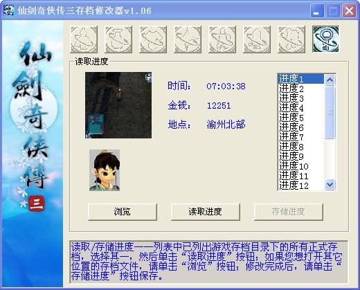 pal3:tools:lihao1217自制仙三修改器.jpg